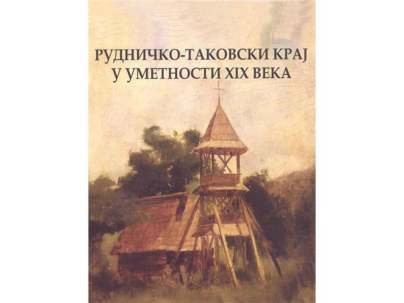РУДНИЧКО-ТАКОВСКИ КРАЈ У УМЕТНОСТИ XIX ВЕКА