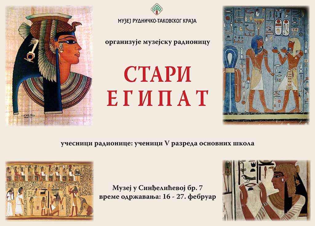 МУЗЕЈСКА РАДИОНИЦА СТАРИ ЕГИПАТ: 16 – 27. ФЕБРУАР 2015.