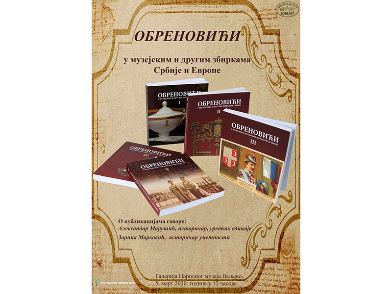 Обреновићи у Ваљеву 05.03.2020.