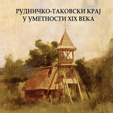 19-rudnicko-takovski-kraj-u-umetnosti-XIX-veka