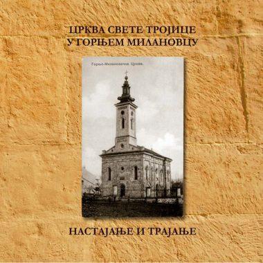 26-crkva-svete-trojice