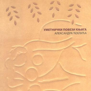 4-umetnicki-povezi-knjiga-a