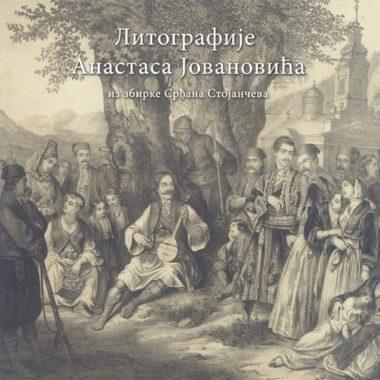 6-litografije-anastasa-jovanovica