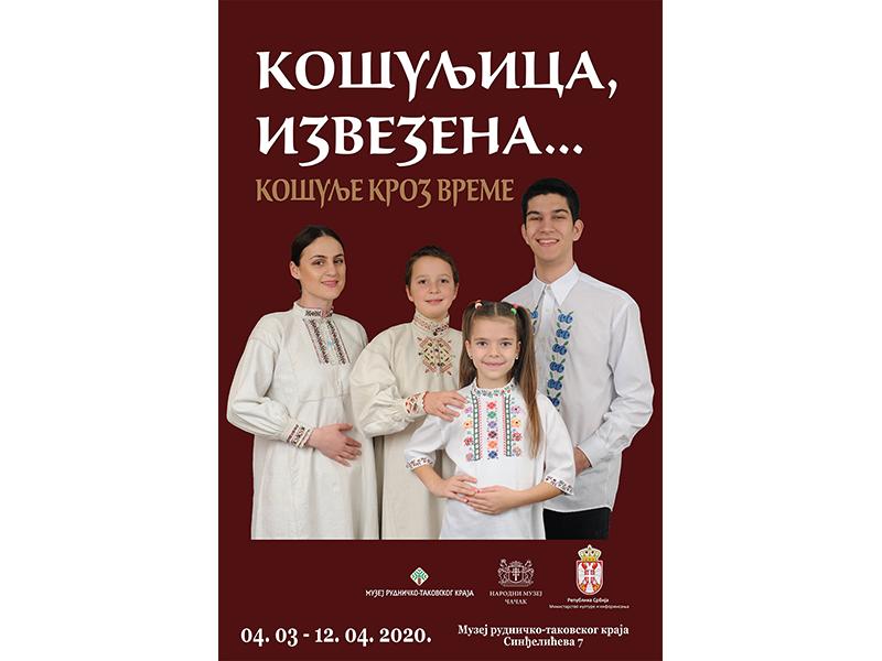 Изложба кошуљица извезена 03.03.2020.