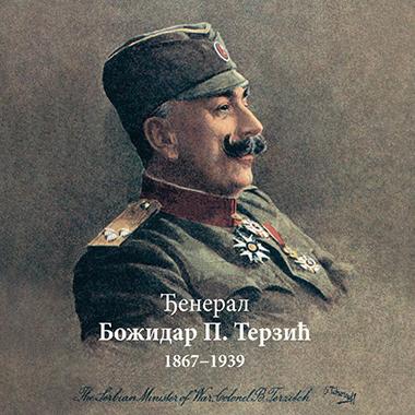 Djeneral B. Terzic - korica 1