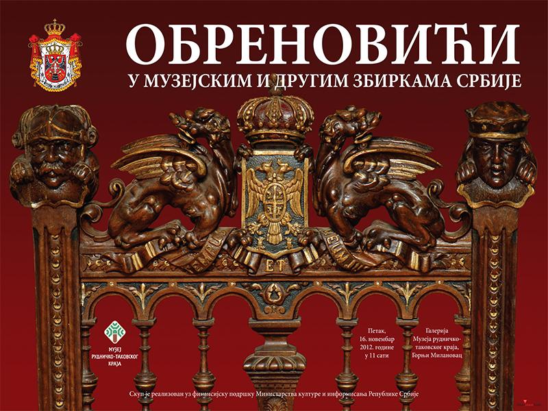 Скуп посвећен Обреновићима одржан у Музеју