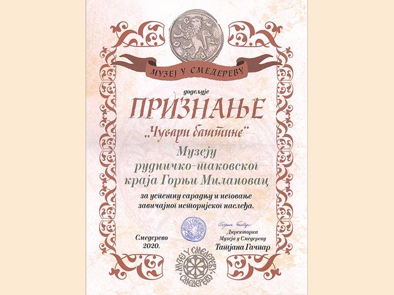 Музеј добио признање