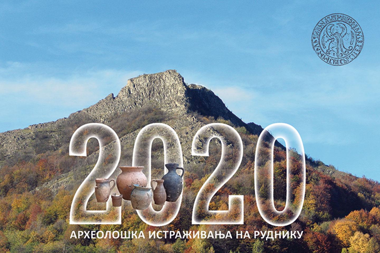 Археолошко лето на Руднику