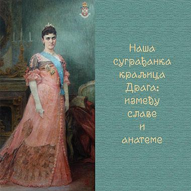Kraljica-Draga