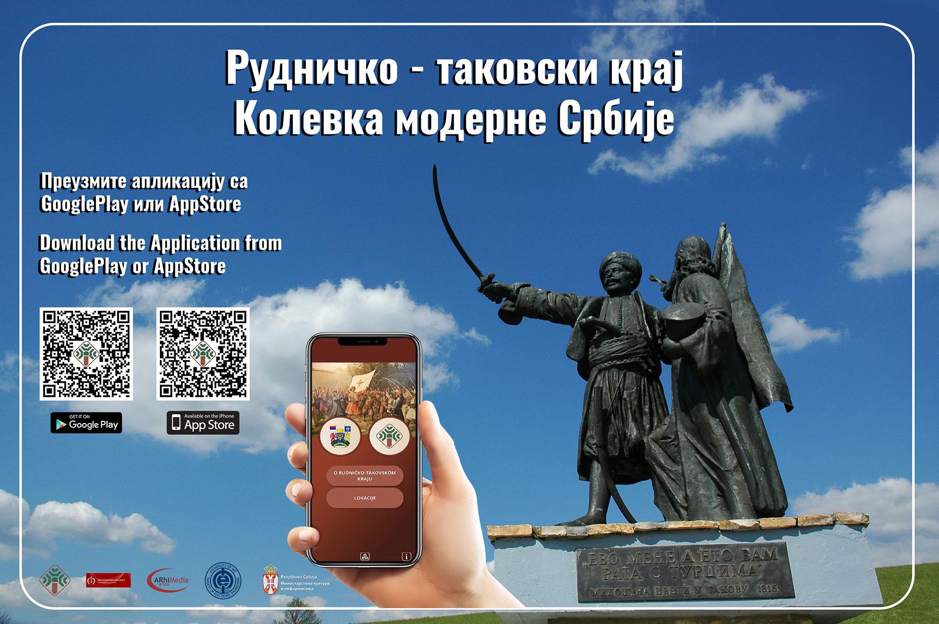 Апликација за мобилне телефоне