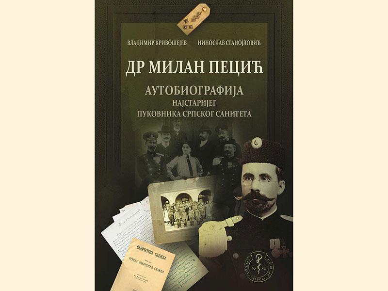 Представљање књиге о  др Милану Пецићу