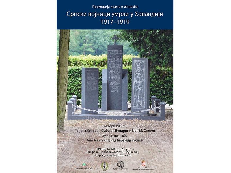 Представљање књиге и изложбе у Народном музеју у Крушевцу