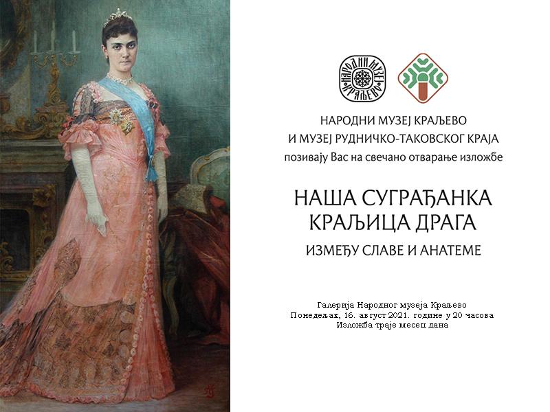 """Изложба """"Наша суграђанка краљица Драга: између славе и анатеме"""" у Народном музеју Краљево"""