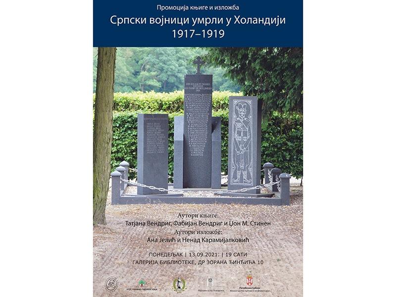 """Изложба """"Српски војници умрли у Холандији 1917-1919"""" у Крагујевцу"""